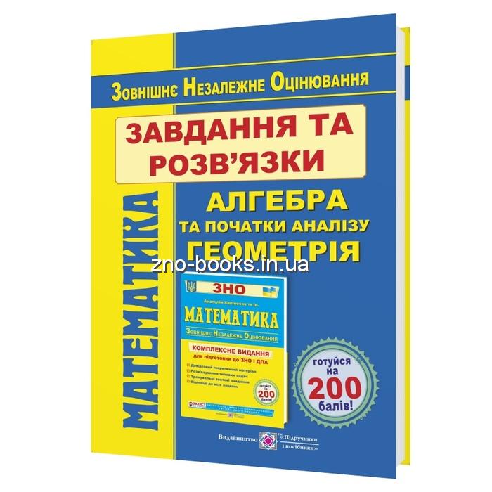 Розв'язки до ЗНО 2021 Математика Капіносов А. Комплексне видання : Підручники та посібники. купити