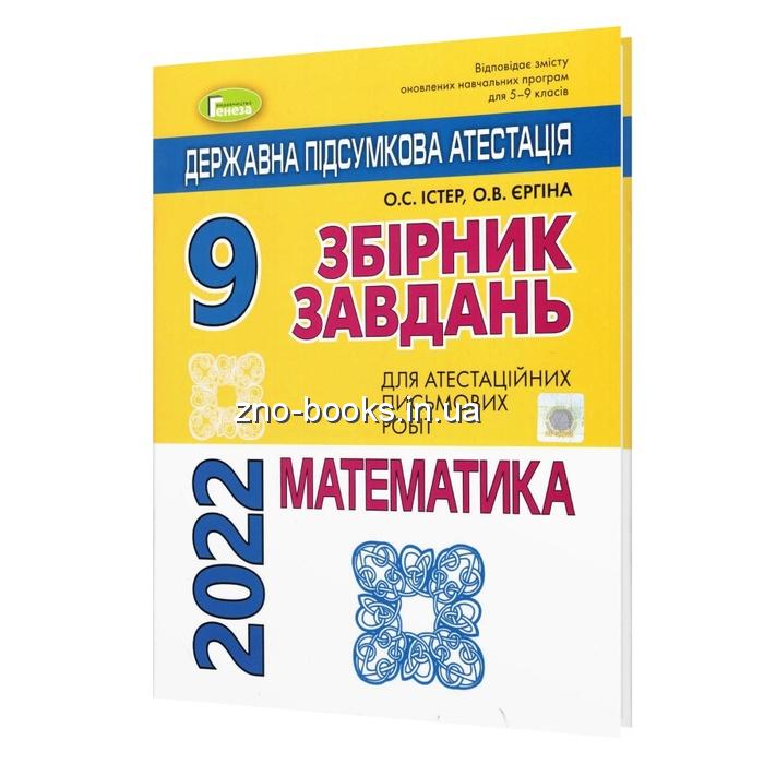 Істер О., Єргіна О. ДПА 2022 математика 9 клас. Збірник завдань + Відповіді : Генеза. Купити